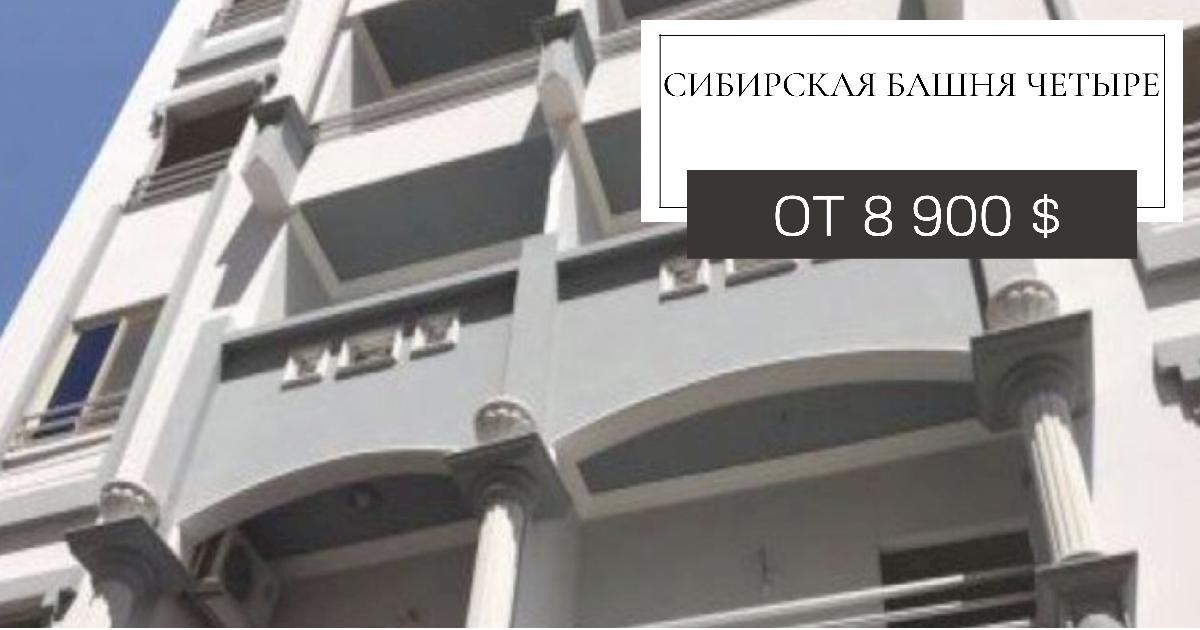 """ЖК """"Сибирская Башня 4"""""""