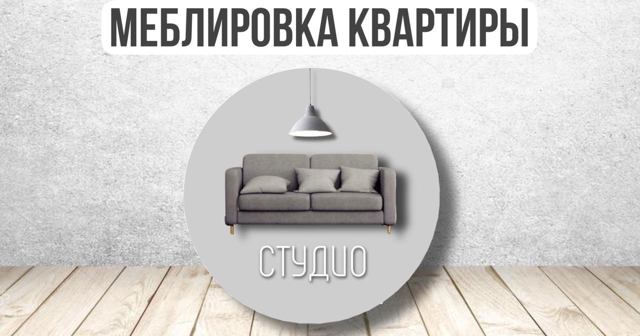 """Меблировка студио """"Стандарт +"""""""