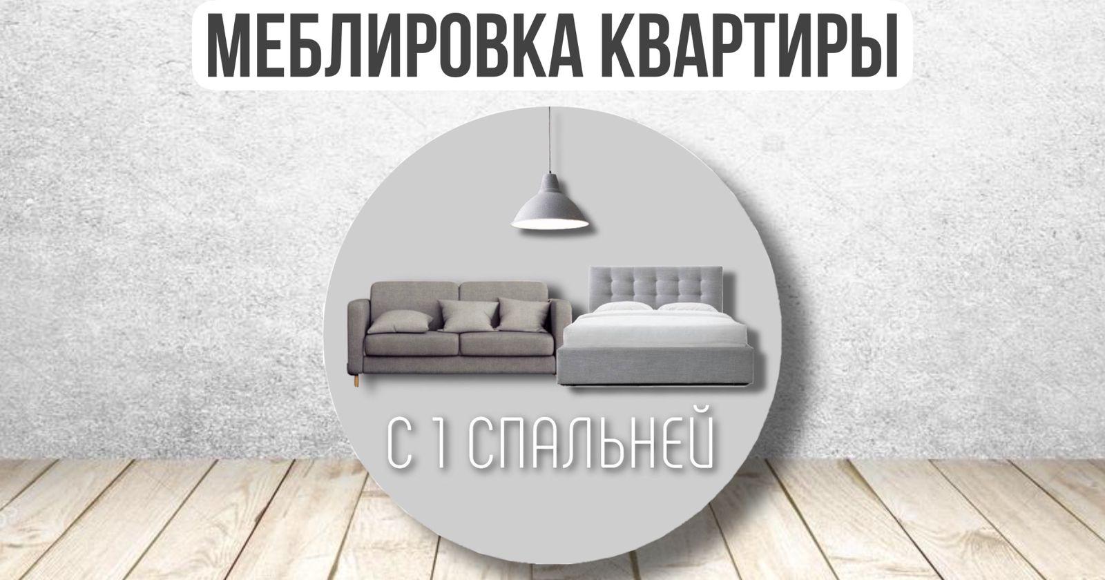 Меблировка квартиры с 1 спальней