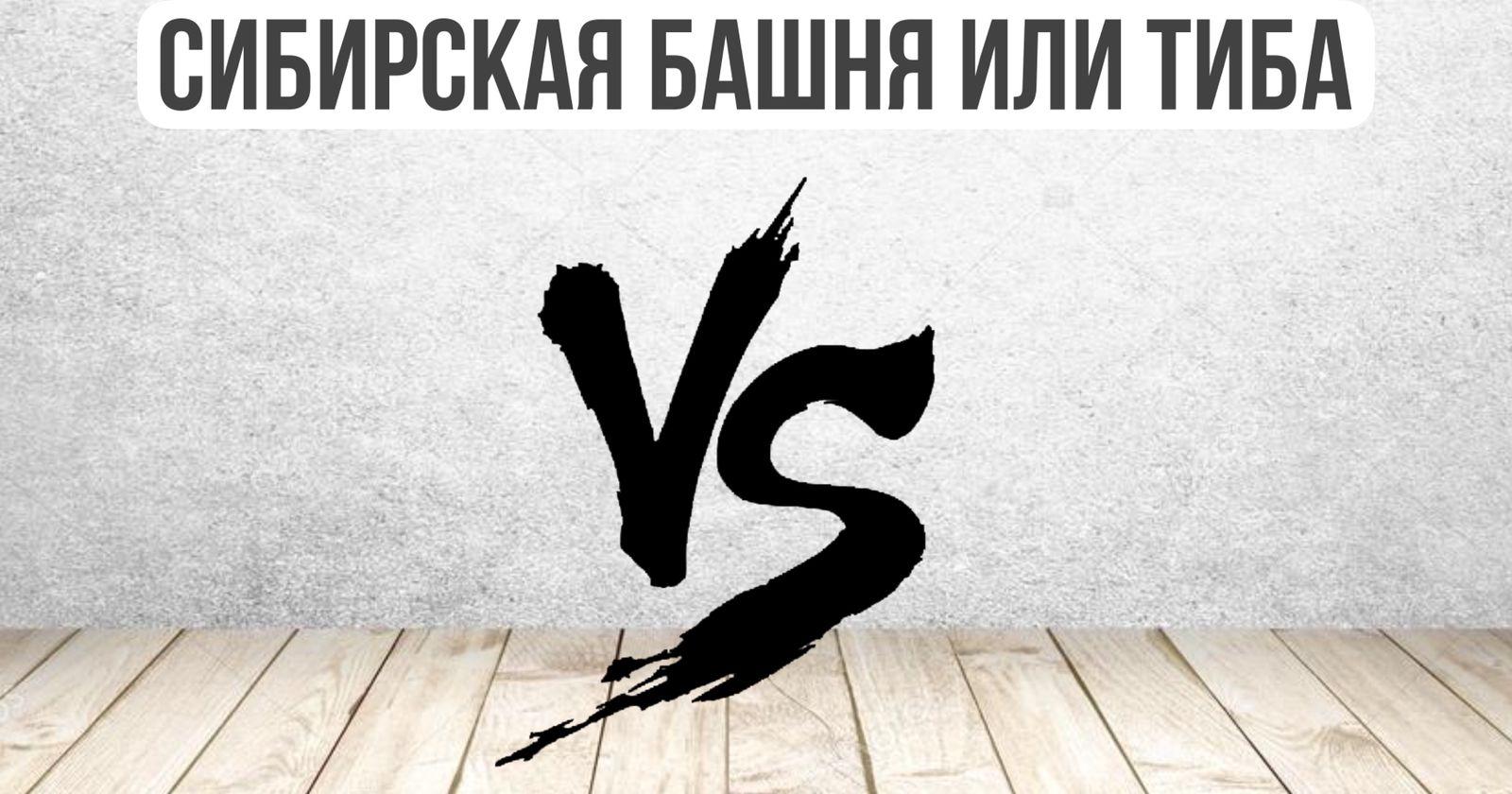 Тиба vs Сибирская башня. Сравнение.
