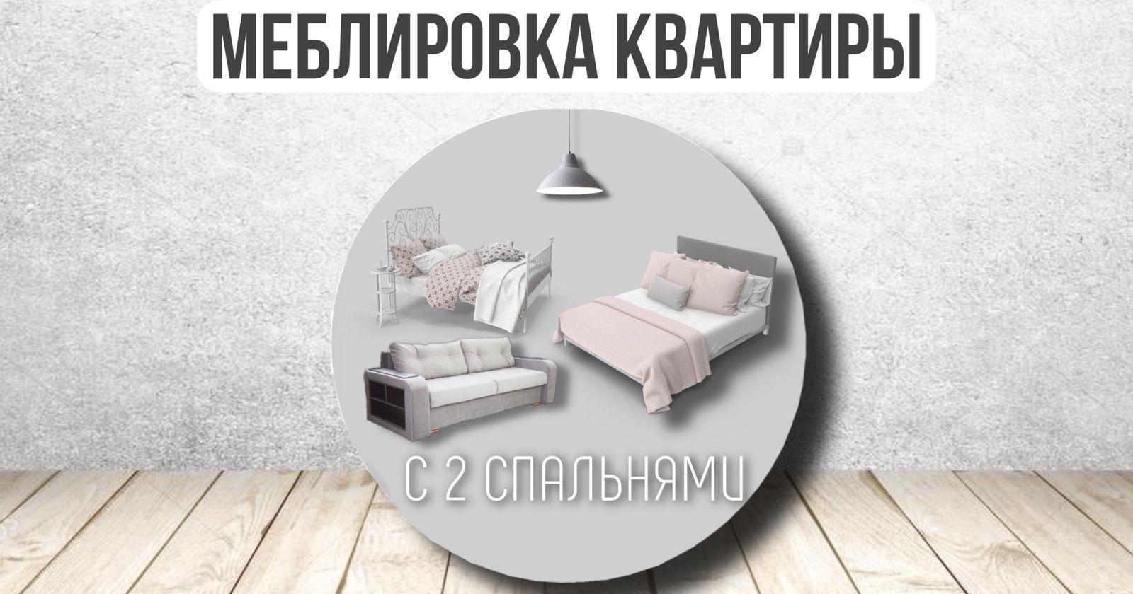 Меблировка квартиры с 2 спальнями