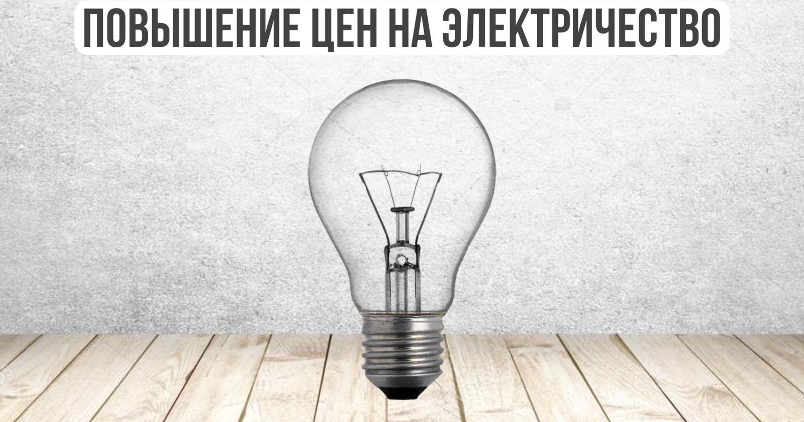 Повышение тарифов на электроэнергию и важные советы