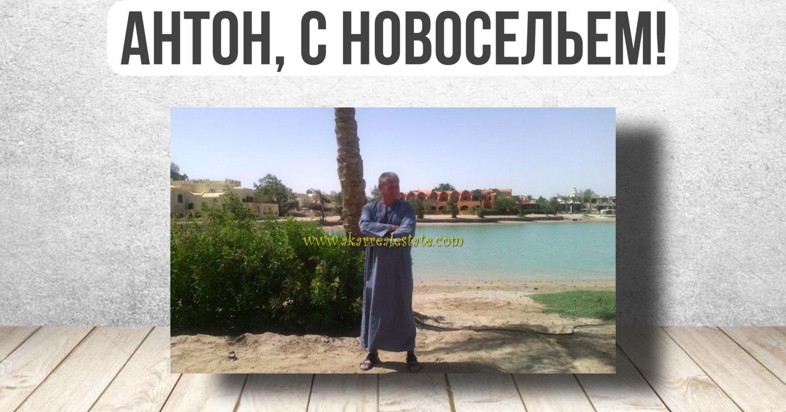 Новоселье Антона в комплексе Нур Плаза.