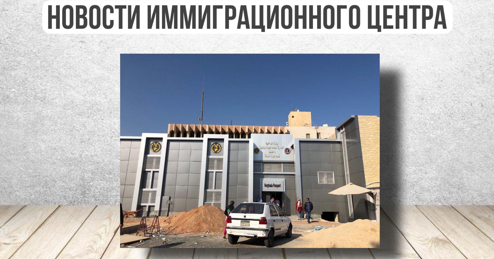 Новости Гаузета (Иммиграционный центр)